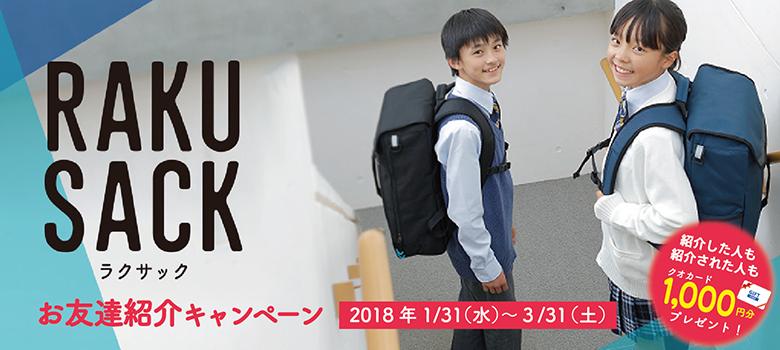 RAKUSACKラクサックお友達紹介キャンペーン